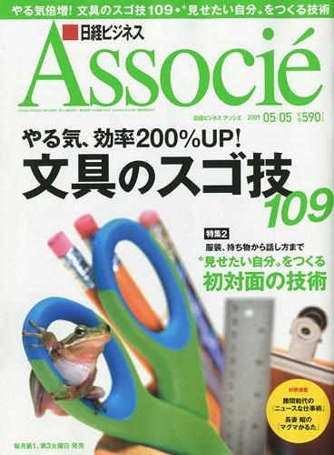 日経ビジネス Associe (アソシエ) 2009年 5/5号 [雑誌]の詳細を見る