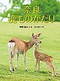 奈良 鹿ものがたり (はじめてのノンフィクションシリーズ)