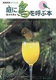 庭に鳥を呼ぶ本―バーダースペシャル (BIRDERスペシャル)