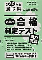 志望校合格判定テスト実力判断平成30年春鳥取県公立高校受験(5教科テスト2回分プリント形式)