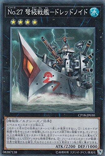 遊戯王 CP18-JP030 No.27 弩級戦艦-ドレッドノイド (日本語版 コレクターズレア) コレクターズパック2018