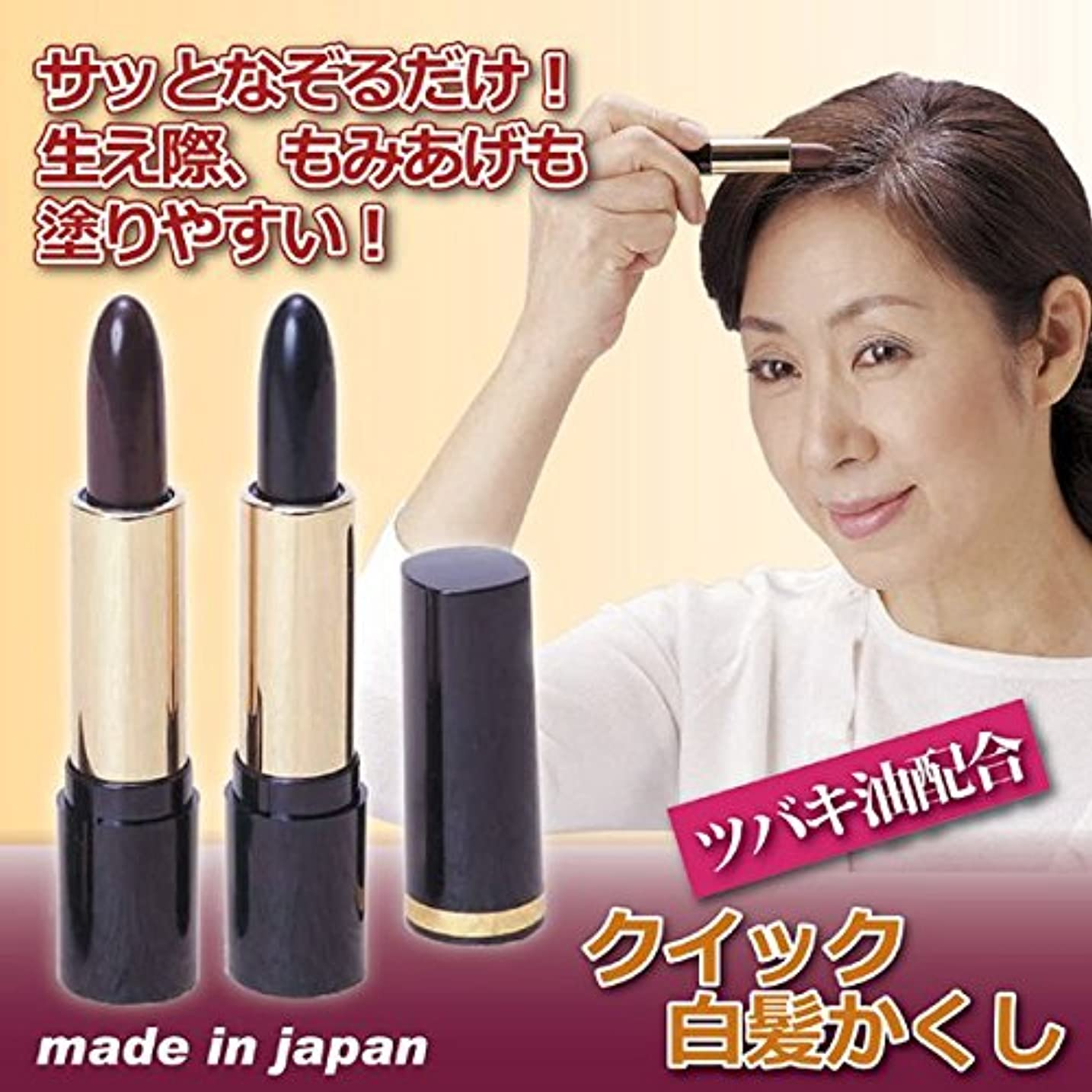 クイック白髪かくし (男女兼用/ブラック(黒)) 無香料 日本製
