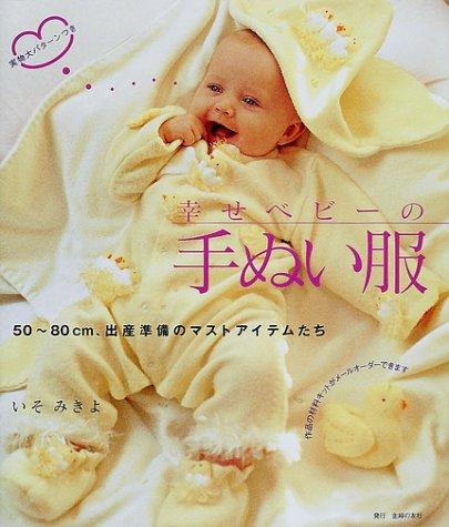 幸せベビーの手ぬい服—50~80cm、出産準備のマストアイテムたち