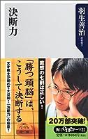 羽生善治 永世七冠 FGO 英霊に関連した画像-05
