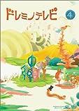 ドレミノテレビ4 [DVD]