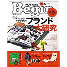 Begin (ビギン) 2019年 5月号 [雑誌]