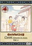 母をたずねて三千里(11)[DVD]