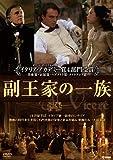 副王家の一族[DVD]