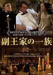 副王家の一族 [DVD]