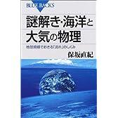 謎解き・海洋と大気の物理―地球規模でおきる「流れ」のしくみ (ブルーバックス)