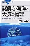 謎解き・海洋と大気の物理—地球規模でおきる「流れ」のしくみ (ブルーバックス)