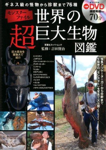 DVD付 モンスターファイル世界の超巨大生物図鑑 (双葉社スーパームック)