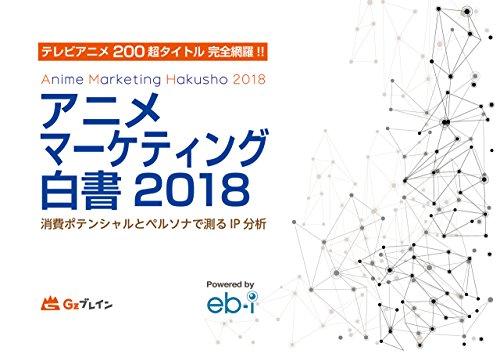 アニメマーケティング白書2018 消費ポテンシャルとペルソナで測るIP分析 (ビジネスファミ通)