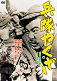 兵隊やくざ[DVD]