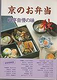 京のお弁当―料亭自慢の味〈秋〉