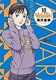 YAWARA! 完全版 18 (ビッグコミックススペシャル)