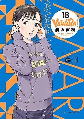 YAWARA! 完全版 (18) (ビッグコミックススペシャル)