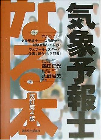 なる本 気象予報士 改訂4版 (なる本シリーズ)