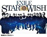 【早期購入特典あり】STAR OF WISH(AL+Blu-ray Disc3枚組)(豪華盤)(EXILE B3サイズポスター付)