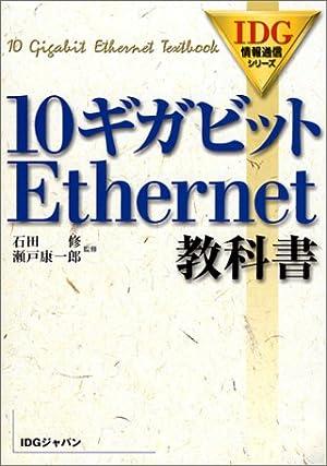 10ギガビットEthernet教科書 (IDG情報通信シリーズ)