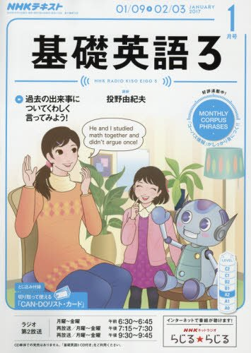 NHKラジオ 基礎英語3 2017年1月号 [雑誌] (NHKテキスト)の詳細を見る
