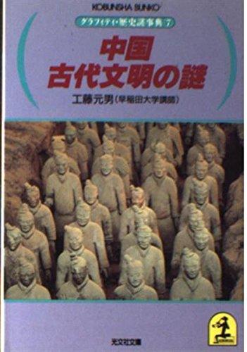 中国古代文明の謎 (光文社文庫―グラフィティ・歴史謎事典)の詳細を見る