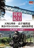 列車紀行 美しき日本 九州 1 高千穂鉄道 南阿蘇鉄道 NTD-1114 [DVD]