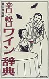 辛口・軽口ワイン辞典