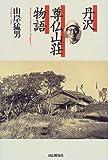 丹沢 尊仏山荘物語