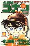 名探偵コナン 特別編 (3) (てんとう虫コミックス)