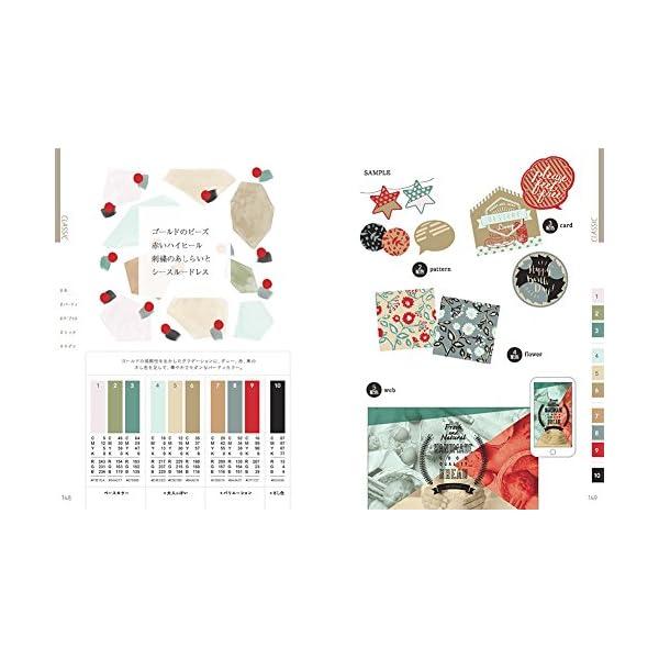 かわいい色の本 デザインと言葉の配色ブックの紹介画像15