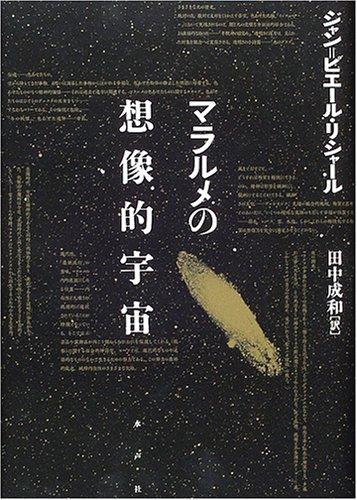 マラルメの想像的宇宙の詳細を見る