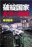 『「破綻国家」希望の戦略』藤井 厳喜
