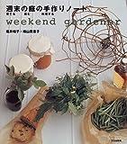 週末の庭の手作りノート―育てる・摘む・料理する 画像