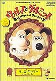 ウォレスとグルミット~チーズ・ホリデー~ [DVD]