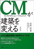 CM(コンストラクション・マネジメント)が建築を変える 理論編