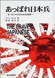 あっぱれ日本兵―オーストラリア兵の太平洋戦争