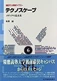 テクノスケープ―メディアの近未来 (慶応SFC人間環境ライブラリー)