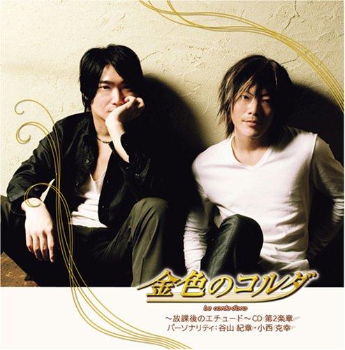 金色のコルダ〜放課後のエチュード〜 CD 第2楽章 CD