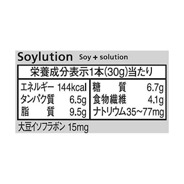 大塚製薬 ソイジョイ 30g×12個の紹介画像16