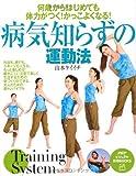 病気知らずの運動法―何歳からはじめても体力がつく!かっこよくなる! (PHPビジュアル実用BOOKS)