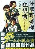 若草野球部狂想曲―サブマリンガール (電撃文庫)