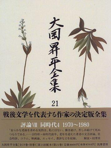 大岡昇平全集 21 評論 8 / 大岡 昇平
