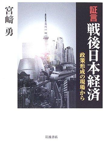 証言 戦後日本経済 政策形成の現場からの詳細を見る