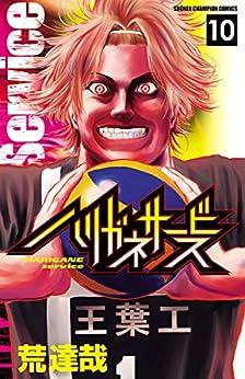 [荒達哉]のハリガネサービス 10 (少年チャンピオン・コミックス)