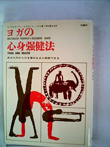 ヨガの心身強健法 (1961年)