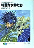 宇宙海賊ギル&ルーナ / 中村 うさぎ のシリーズ情報を見る