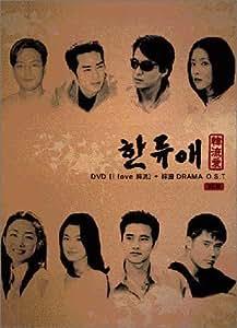 I Love 韓流 [DVD]