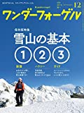 スポーツウェア ワンダーフォーゲル 2017年12月号 保存版特集:雪山の基本 装備・ハウツー・ガイド