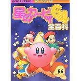 カラースペシャル版 星のカービィ64全百科 (コロタン文庫)